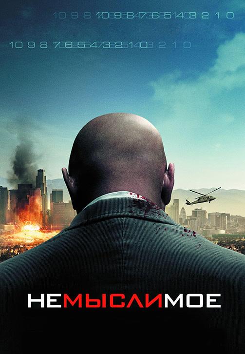 Постер к фильму Немыслимое 2009