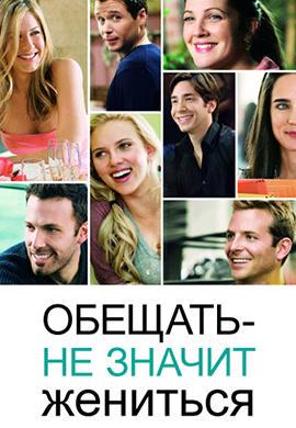 Постер к фильму Обещать – не значит жениться 2009