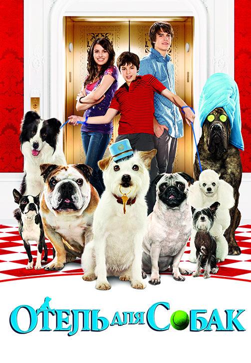 Постер к фильму Отель для собак 2009
