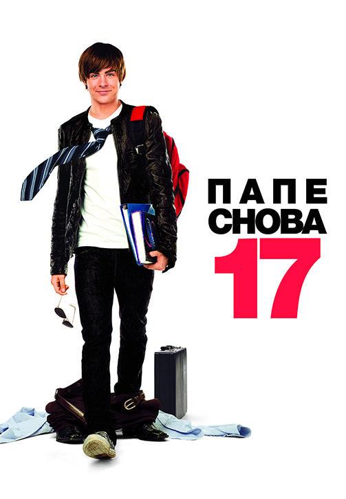 Постер к фильму Папе снова 17 2009