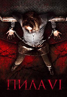 Постер к фильму Пила 6 2009