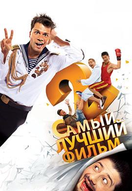 Постер к фильму Самый лучший фильм 2 2009