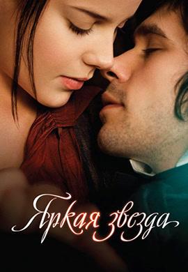 Постер к фильму Яркая звезда 2009