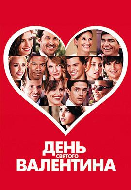 Постер к фильму День Святого Валентина (2010) 2010