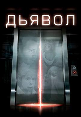 Постер к фильму Дьявол 2010