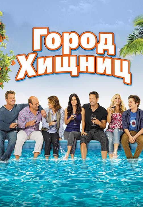 Постер к сериалу Город хищниц. Сезон 2 2010