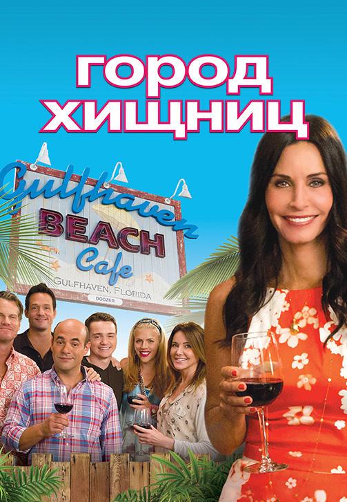 Постер к сериалу Город хищниц. Сезон 4 2013