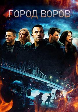 Постер к фильму Город воров 2010