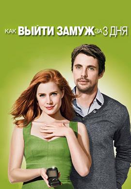 Постер к фильму Как выйти замуж за 3 дня 2010