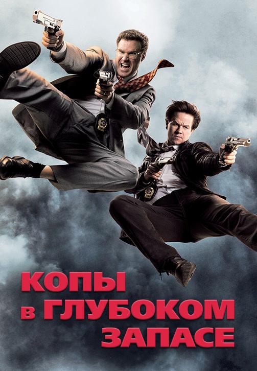 Постер к фильму Копы в глубоком запасе 2010