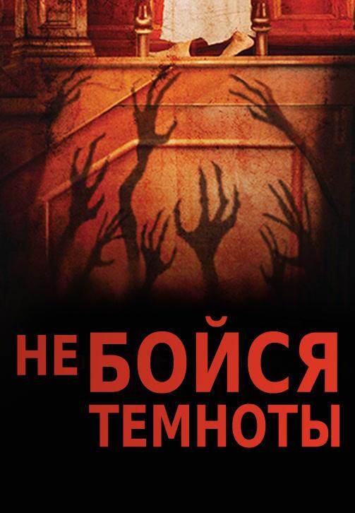 Постер к фильму Не бойся темноты 2010