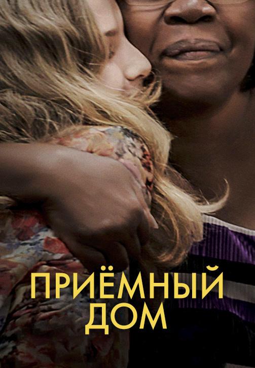 Постер к фильму Приёмный дом 2019