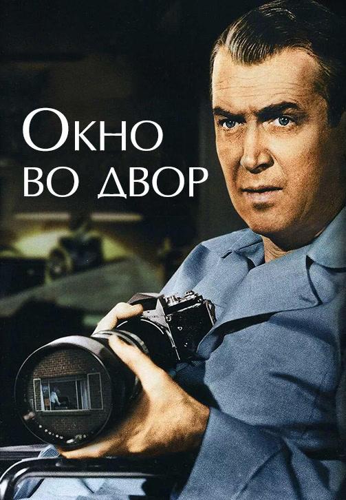 Постер к фильму Окно во двор 1954
