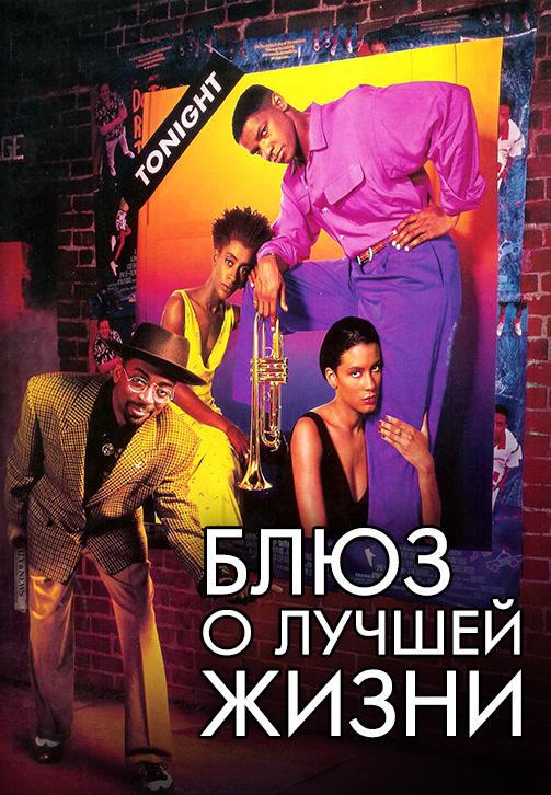 Постер к фильму Блюз о лучшей жизни 1990