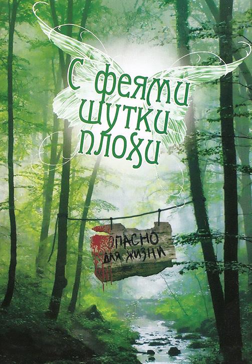 Постер к фильму С феями шутки плохи 1997