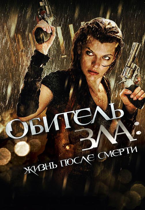 Постер к фильму Обитель зла: Жизнь после смерти 2010