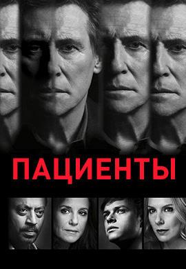 Постер к сериалу Пациенты. Сезон 3 2010