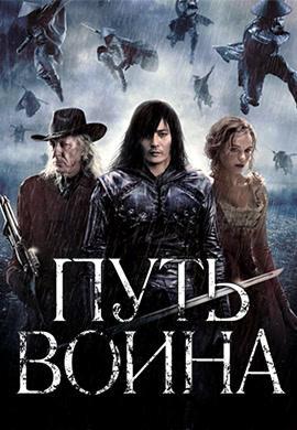 Постер к фильму Путь воина 2010