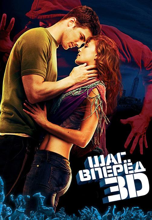 Постер к фильму Шаг вперёд 3D 2010