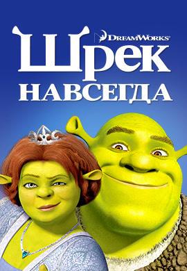 Постер к фильму Шрек навсегда 2010