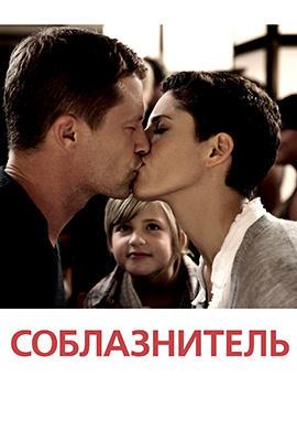 Постер к фильму Соблазнитель 2010