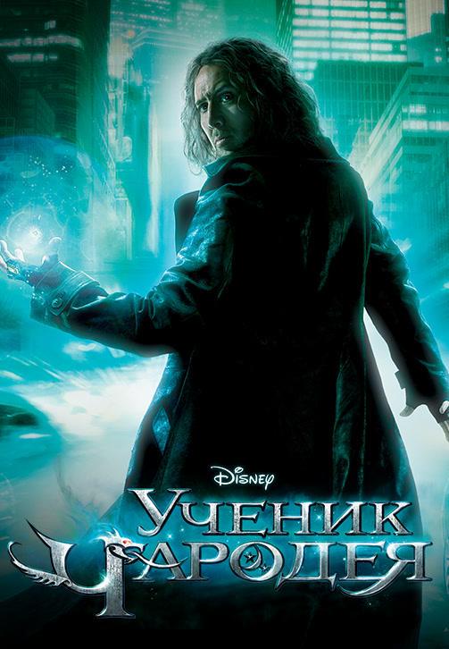 Постер к фильму Ученик чародея 2010