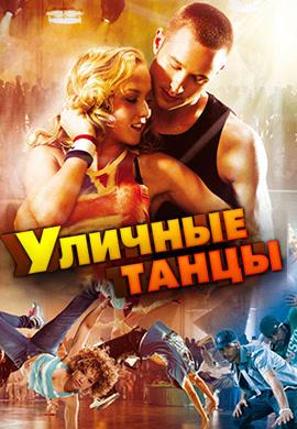Постер к фильму Уличные танцы 2010