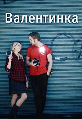 Постер к фильму Валентинка 2010