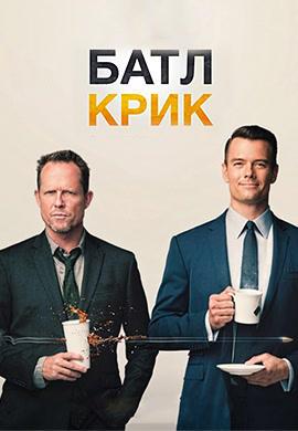 Постер к сериалу Батл Крик 2015