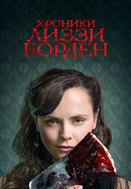Постер к сериалу Хроники Лиззи Борден. Сезон 1 2015