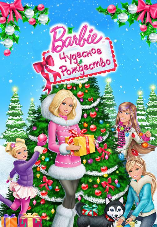 Постер к фильму Барби: Чудесное Рождество 2011