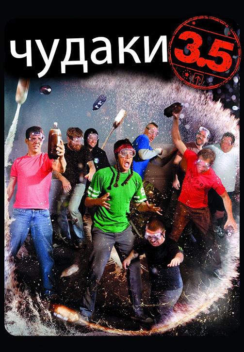 Постер к фильму Чудаки 3.5 2011