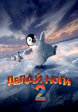 Постер к мультфильму Делай ноги 2 2011