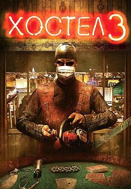 Постер к фильму Хостел 3 2011