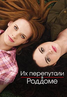 Постер к сериалу Их перепутали в роддоме. Сезон 1 2011