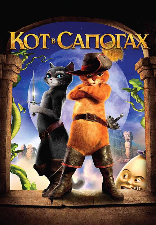 Постер к мультфильму Кот в сапогах 2011