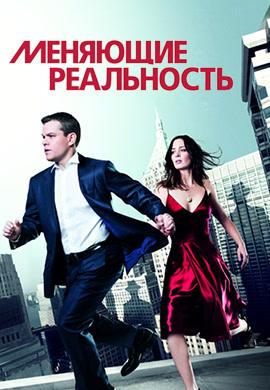 Постер к фильму Меняющие реальность 2011