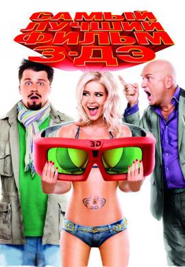 Постер к фильму Самый лучший фильм 3-ДЭ 2011