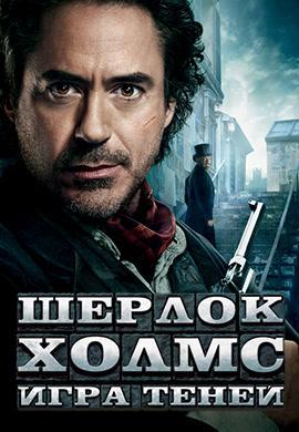 Постер к фильму Шерлок Холмс: Игра теней 2012