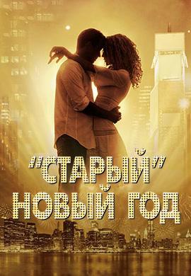 Постер к фильму «Старый» Новый год 2011
