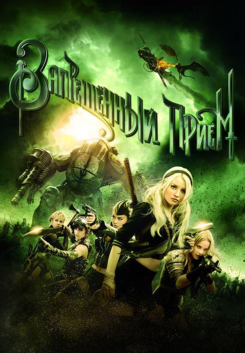 Постер к фильму Запрещённый приём 2011