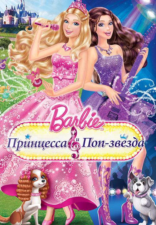 Постер к мультфильму Барби: Принцесса и поп-звезда 2012