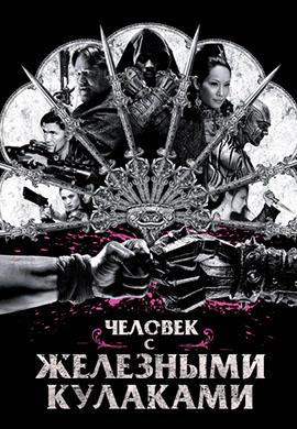 Постер к фильму Человек с железными кулаками 2012