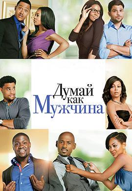 Постер к фильму Думай, как мужчина 2012