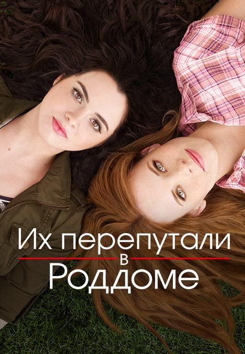 Постер к сериалу Их перепутали в роддоме. Сезон 2 2012