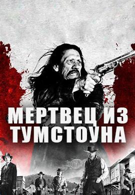 Постер к фильму Мертвец из Тумстоуна 2013