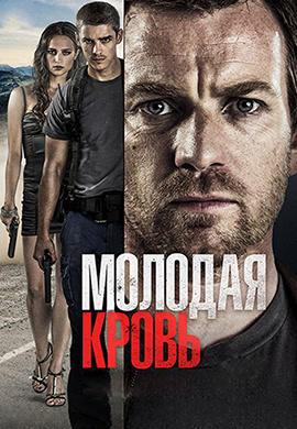 Постер к фильму Молодая кровь 2013