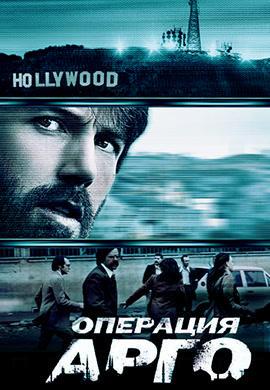 Постер к фильму Операция «Арго» 2012