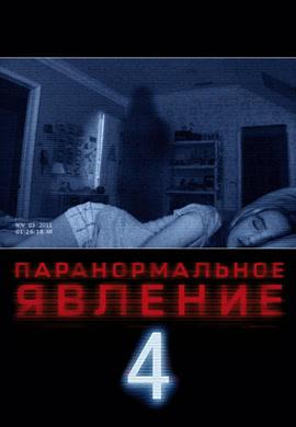 Постер к фильму Паранормальное явление 4 2012