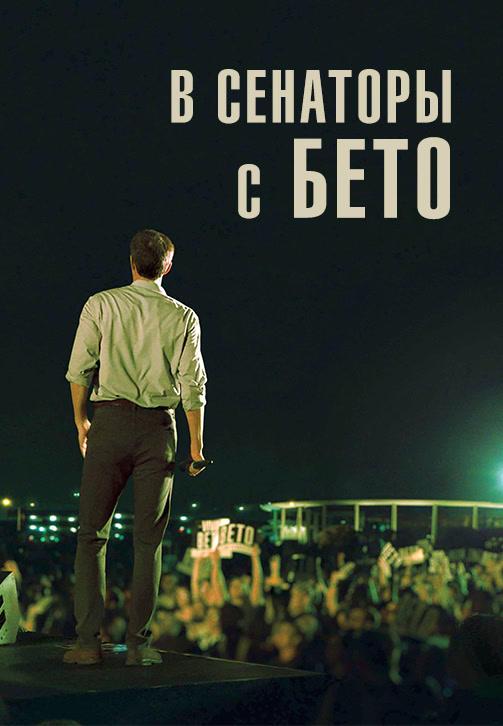 Постер к фильму В сенаторы с Бето 2019